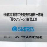 門川市長『高級』中心に京都の宿泊施設誘致継続の表明!! 京都駅西部エリア活性化
