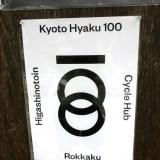 OLD×NEW=六角通の「東京建物」と「六角堂」と「Kyoto Hyaku100」と「UNDERCOVER KYOTO」