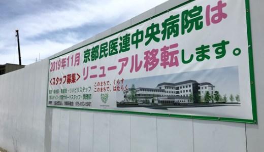 京都民医連中央病院が2019年11月リニューアル移転!!   移転地と現在地