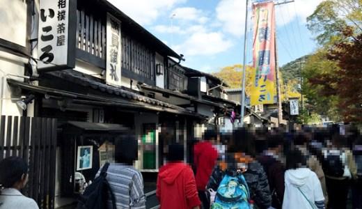『円山公園の飲食店事業者公募』11月21日から募集要項配布