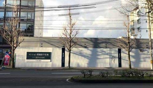北山通、東京建物の『(仮称)Brillia 北山通』建築標識が設置!! 5階建・24戸