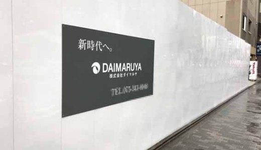 ダイマルヤ2現場・京都中心部に新築分譲マンション計画か? コロナでマンション市場転換点か。