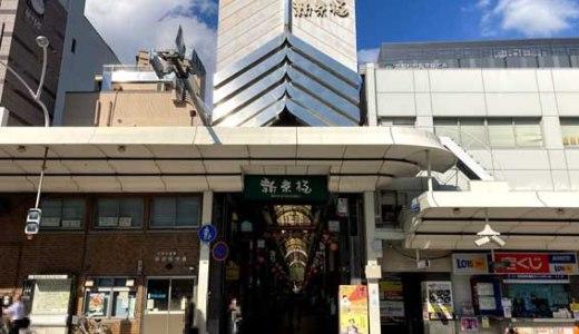 新京極通 四条〜三条間『路面テナント募集中』物件(2020.10.20時点)