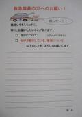 家族の介護で、お願いしたいことを伝える文書