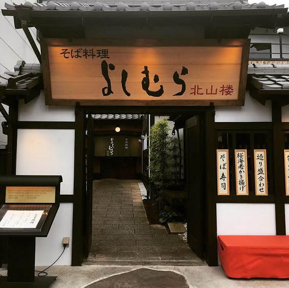 【京都北山駅近くの手打ち蕎麦屋さん!】そば料理 よしむら 北山楼