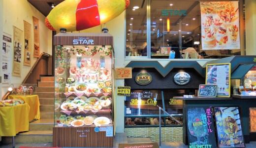 🍴 京都 レストラン「スター」STAR 懐かしのレトロ洋食