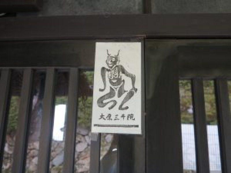 京都大原三千院お札