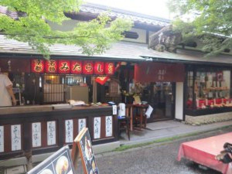 京都大原三千院門前みたらし団子