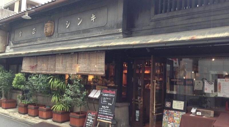京都イタリアンあるとれたんと1
