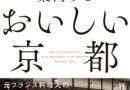 【京都本レビュー】「グルメタクシーが案内するおいしい京都」