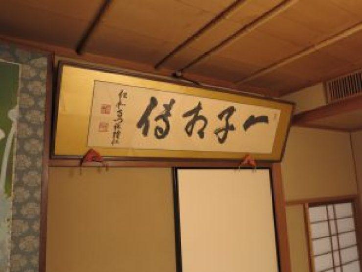 京都なかむら17