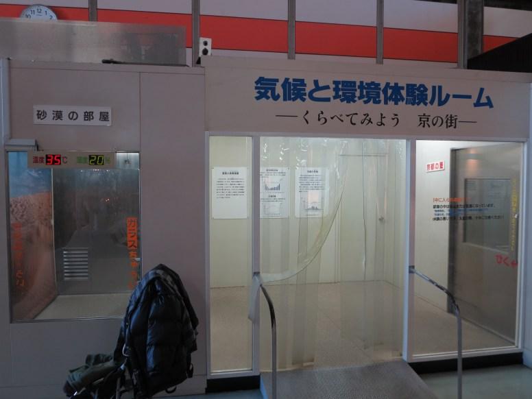 京都市青少年科学センター13