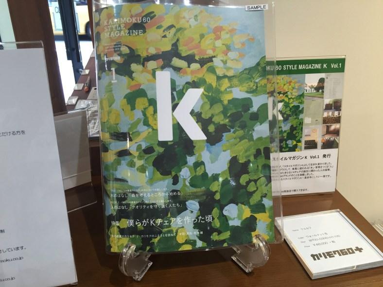 カリモク60京都店9