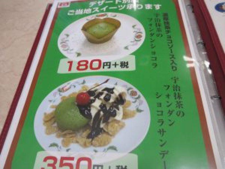 餃子の王将宝ヶ池店4