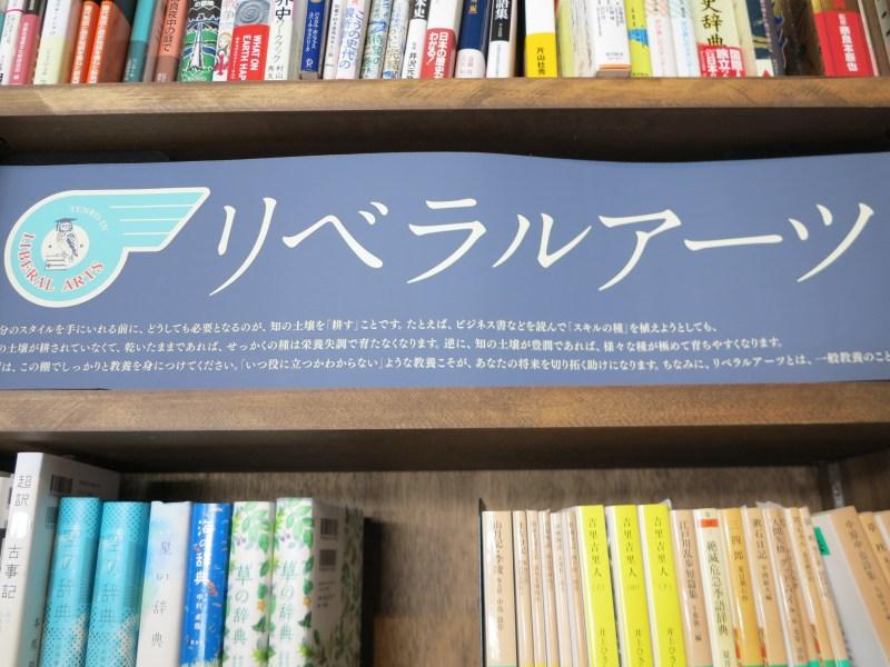 天狼院書店9