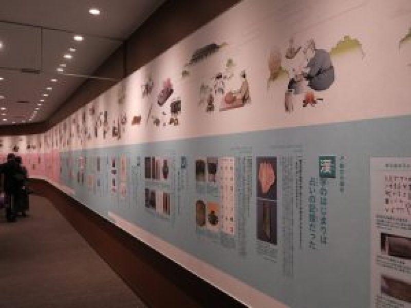 漢検 漢字博物館・図書館2