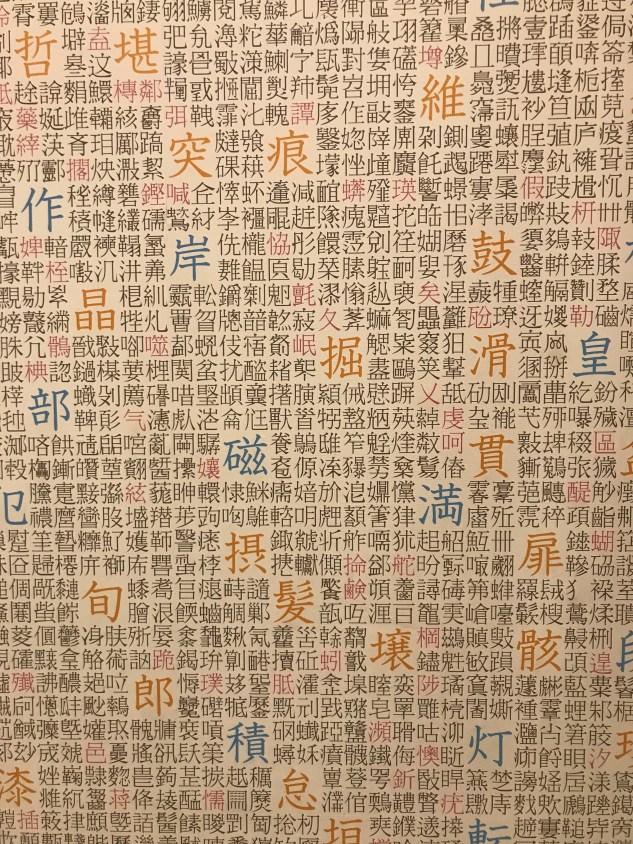 漢検 漢字博物館・図書館22
