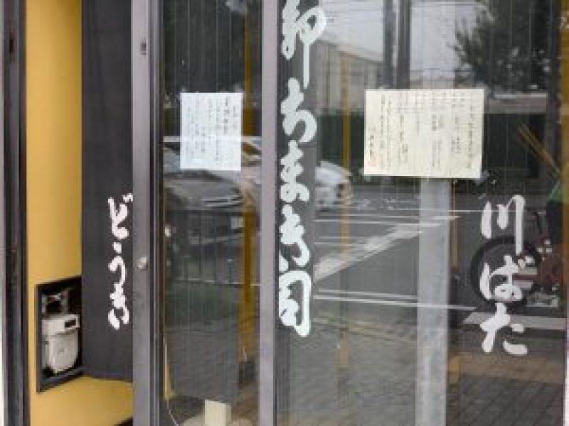 川端道喜10