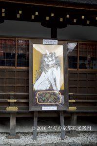 上賀茂神社の狛犬(コマさん)
