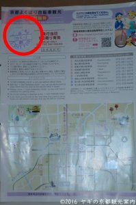 京都一日駐輪券