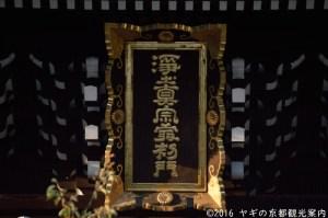 金戒光明寺の山門の扁額