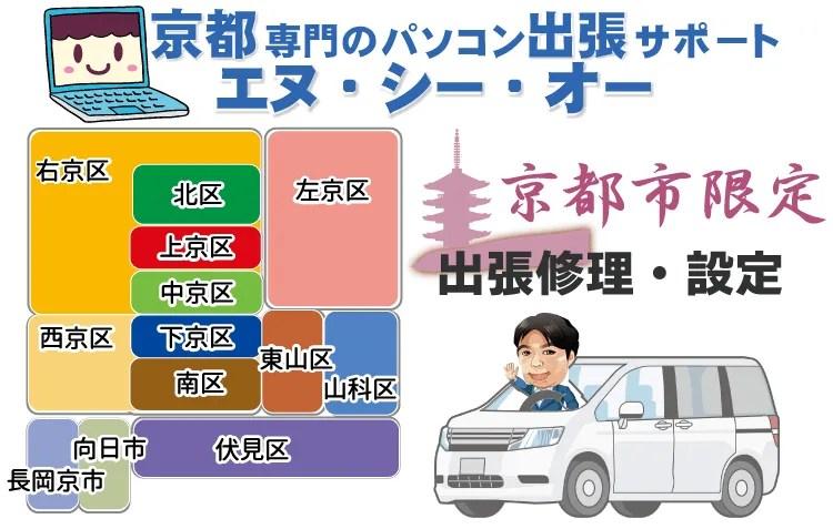 京都市、長岡京市、向日市 専門のパソコン修理専門店のエヌシーオーにお気軽にご相談下さい。