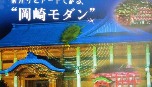 ✨2018 京都岡崎ハレ舞台「岡崎ときあかり」と「岡崎めぐり」