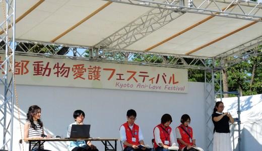 🐈 杉本彩さんの「京都動物愛護フェスティバル」in 岡崎公園