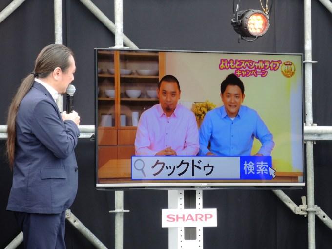 よしもとスペシャルライブ・Cook Do キャンペーン