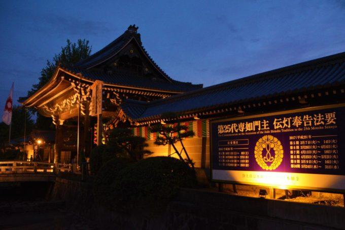世界遺産・西本願寺