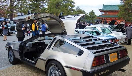 🏎 京都ヴィンテージカーフェスティバル<デロリアン> 映画「バック・トゥ・ザ・フューチャー」Vintage Car Festival