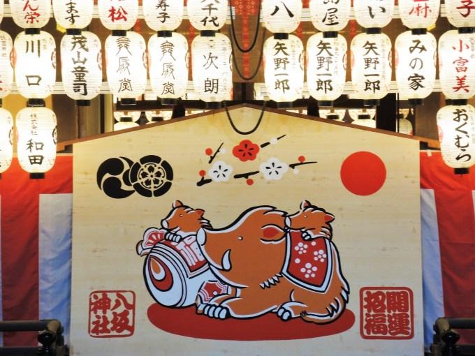 京都・八坂神社・絵馬