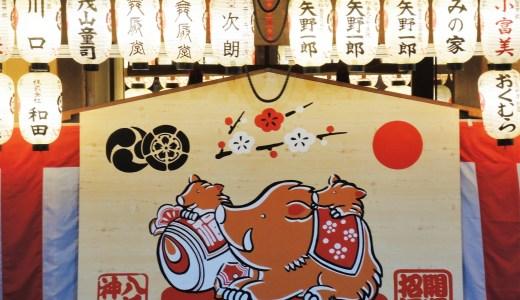 🐗 京都・祇園「八坂神社」干支絵馬・亥年・猪 YasakaJinja KYOTO