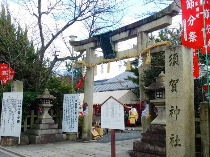 京都・須賀神社・交通神社