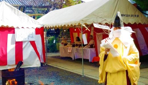 京都の節分「懸想文売り」須賀神社・交通神社 SugaJinja KYOTO