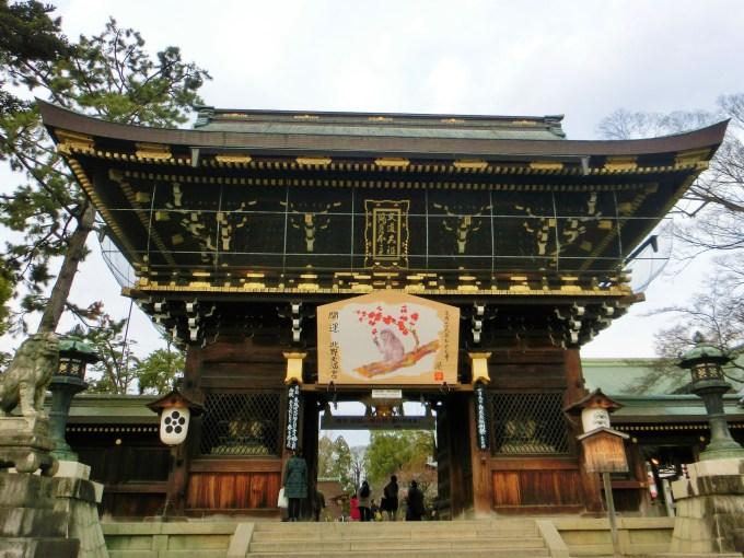 京都・北野天満宮・申年