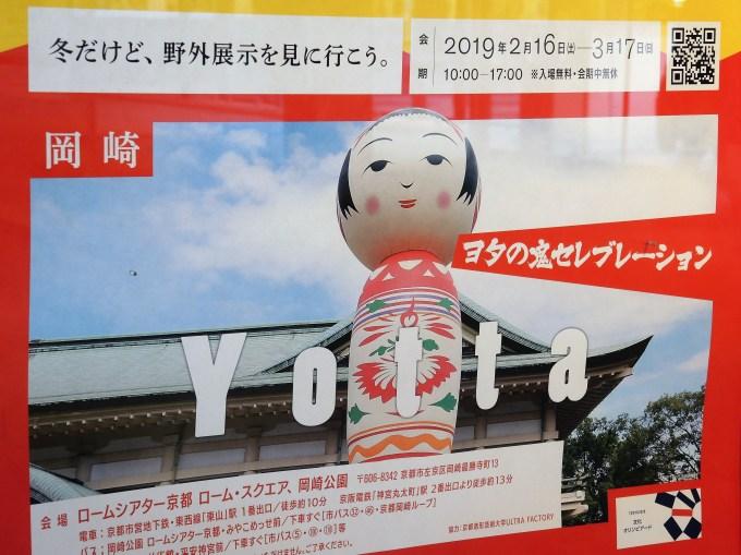 京都・ヨタ・こけし