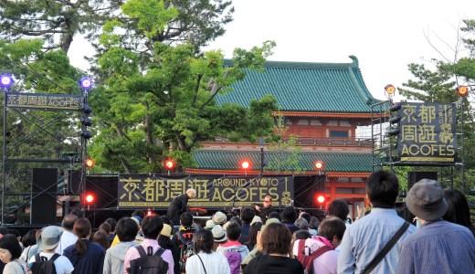 🎸「京都周遊アコースティックフェス」AROUND KYOTO ACOFES 平安神宮・岡崎公園
