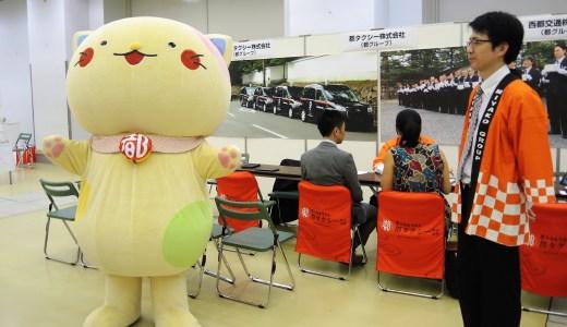 🚕 都タクシーと都ちゃん「タクシーフェア」京都市勧業館・みやこめっせ
