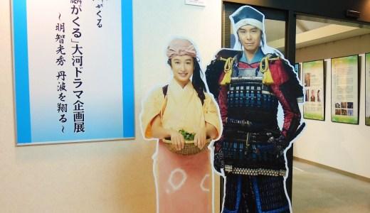京都「麒麟がくる」大河ドラマ企画展・福知山光秀ミュージアム