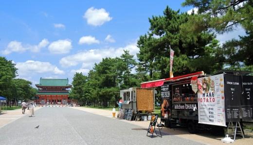 京都「岡崎公園 ASOBIBA」のイベントとグルメ