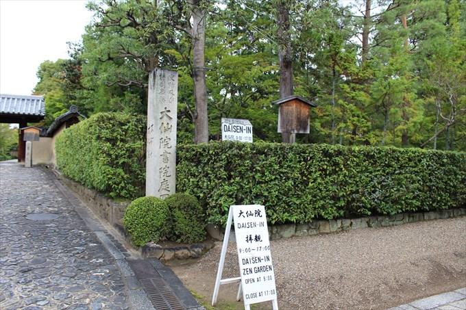 31大仙院へ向かう道(左が芳春院で右が大仙院)