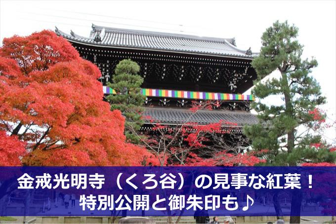 金戒光明寺タイトル用-01