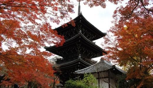 真如堂の紅葉!美しすぎる三重塔♪御朱印も頂きました