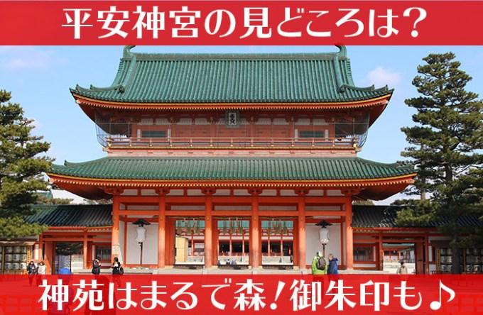 平安神宮は見どころたくさん!神苑はまるで森!御朱印も♪ (2)