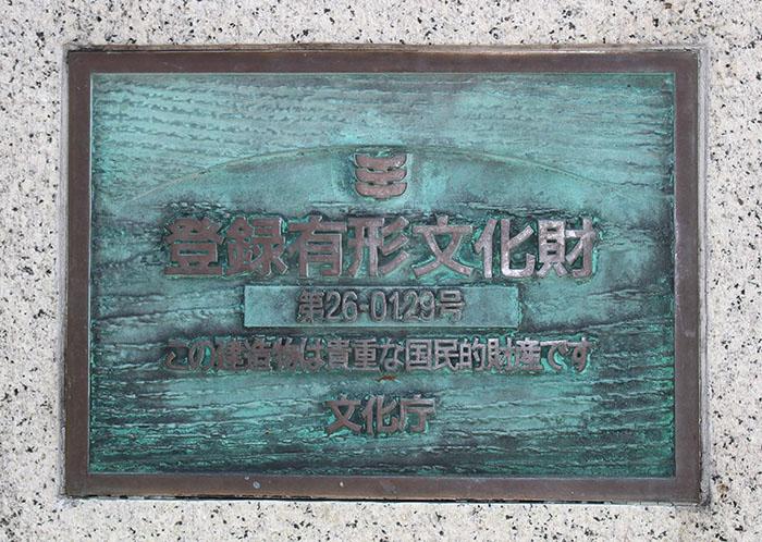 7.大鳥居は登録有形文化財