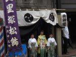 古式一里塚松飾式