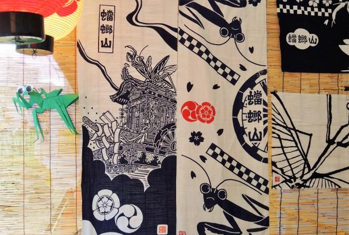 京都・祇園祭・宵山・蟷螂山:授与品