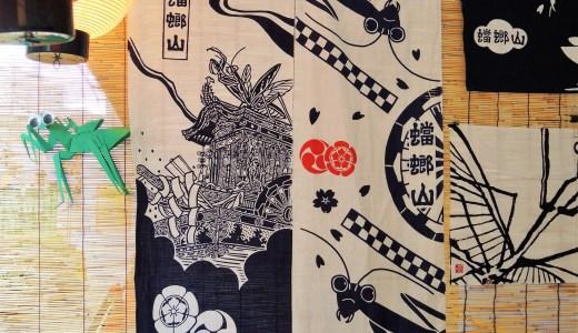 京都「祇園祭」前祭・宵山《蟷螂山》祭礼授与品