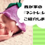 ネントレ 体験談 寝ない 赤ちゃん 寝かしつけ 朝まで